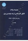 مجموعه سوالات کنکور کارشناسی ارشد مهندسی برق و حل آنها 1392-1384 ( جلد سوم )