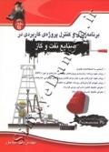 برنامه ریزی  و کنترل پروژه کاربردی در صنایع نفت و گاز