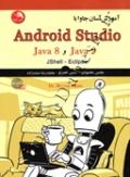 آموزش آسان جاوا با android studio