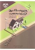 مدیریت بازار برق در شرایط عدم قطعیت ( طراحی تعامل بهینه با خودروهای برقی )