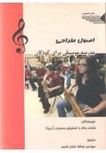 اصول طراحی مدرسه موسیقی برای کودکان