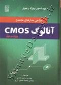 طراحی مدارهای مجتمع آنالوگ CMOS