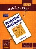 مکانیک آماری ( جلد اول - ویرایش دوم)