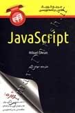 مرجع کوچک کلاس برنامه نویسی JavaScript