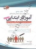 کتاب جامع دروس آزمون استخدامی متمرکز کشور آموزگار ابتدایی