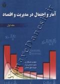 آمار و احتمال در مدیریت و اقتصاد (جلد اول)
