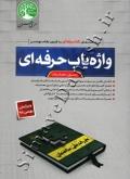 واژه یاب آزمون محاسبات (عمران) ویرایش بهمن 98