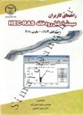 راهنمای کاربران سیستم تحلیل رودخانه HEC-RAS ( ویرایش 0/1/4 -مارس 2010)