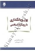 پول و بانکداری با رویکرد اسلامی ( جلد اول )