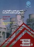 برنامه ریزی تعمیر و نگهداری در سیستم های قدرت تجدید ساختار شده