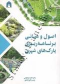 اصول و مبانی برنامه ریزی پارک های شهری