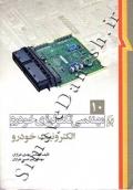 مهندسی تکنولوژی خودرو (الکترونیک خودرو)