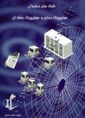 شبکه های مخابراتی - سوئیچینگ مداری و سوئیچینگ بسته ای