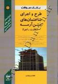 بانک سوالات طرح و اجرای ساختمان های بتن آرمه (نظارت - اجرا)