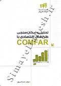 تحلیل و امکان سنجی طرح های اقتصادی با COMFAR