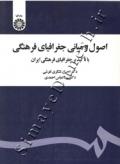 اصول و مبانی جغرافیای فرهنگی با تاکید بر جغرافیای فرهنگی ایران