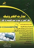 تجارت الکترونیک  (طراحی و مدیریت کسب و کار)