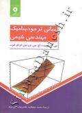 مبانی ترمودینامیک مهندسی شیمی (ویرایش 2)