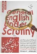 زبان عمومی زیر ذره بین ( جلد دوم - ویرایش پنجم )