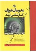 حفر چاه و فضاهای زیرزمینی ( مدرسان شریف - کارشناسی ارشد - دکتری )