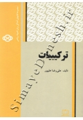 ترکیبیات ( جلد اول )