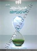 هیدرولوژی آب زیرزمینی (جلد اول) ویرایش دوم