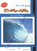 تشریح کامل مسائل مکانیک سیالات (2) (ایروینگ هرمن شیمز) ویرایش چهارم