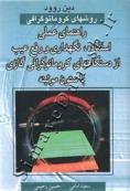 روشهای کروماتوگرافی راهنمای عملی استفاده ، نگهداری و رفع عیب از دستگاههای کروماتوگرافی گازی با ستون موئینه