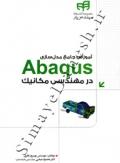 آموزش جامع مدل سازی ABAQUS در مهندسی مکانیک