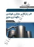 اثر زلزله بر مخازن فولادی نگهداری مایع