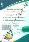 استخدامی بهداشت (بهداشت عمومی بهداشت محیط بهداشت حرفه ای HSE)