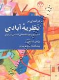 درآمدی بر نظریه آبادی امنیت و سکونتگاه های انسانی در ایران