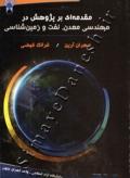 مقدمه ای بر پژوهش در مهندسی معدن،نفت و زمین شناسی
