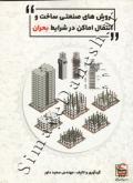 روش های صنعتی ساخت و انتقال اماکن در شرایط بحران