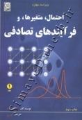 احتمال، متغیرها، و فرآیندهای تصادفی (جلد 1 - ویراست چهارم)