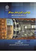 طراحی و کنترل فشار سینه کار در ماشین های تونل زنی تمام مقطع