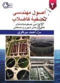 اصول مهندسی تصفیه فاضلاب (جلد دوم)