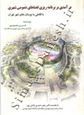 درآمدی بر برنامه ریزی فضاهای عمومی شهری با نگاهی به بوستان های شهر تهران