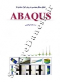 تحلیل مسائل مهندسی به روش اجزاء محدود با ABAQUS