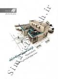 الزامات عمومی معماری در ایران(راهنمای تصویری مبحث چهارم)