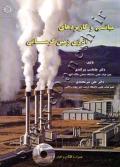 مبانی و کاربردهای انرژی زمین گرمایی