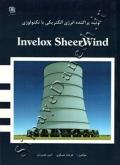 تولید پراکنده انرژی الکتریکی با تکنولوژی Invelox SheerWind