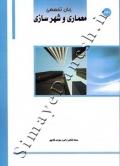 زبان تخصصی معماری و شهرسازی