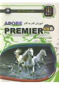 آموزش گام به گام ADOBE PREMIER CS6 Pro
