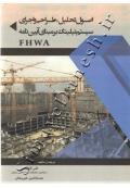 اصول تحلیل، طراحی و اجرای سیستم نیلینگ بر مبنای آیین نامه ( FHWA )