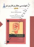 مهندسی حفاری کاربردی (جلد دوم)