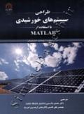 طراحی سیستم های خورشیدی با استفاده از MATLAB