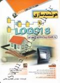 هوشمندسازی با LOGO! 8 به همراه پروژه های کاربردی