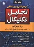 مرجع کامل و بین المللی تحلیل تکنیکال (2جلدی)