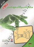 مکانیک سیالات مهندسی -ویرایش اول - چاپ سوم